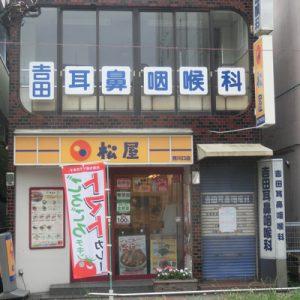 松屋西川口店
