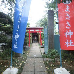 まさき神社