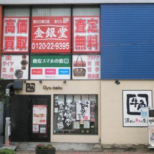 牛角西川口店