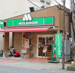 モスバーガー西川口